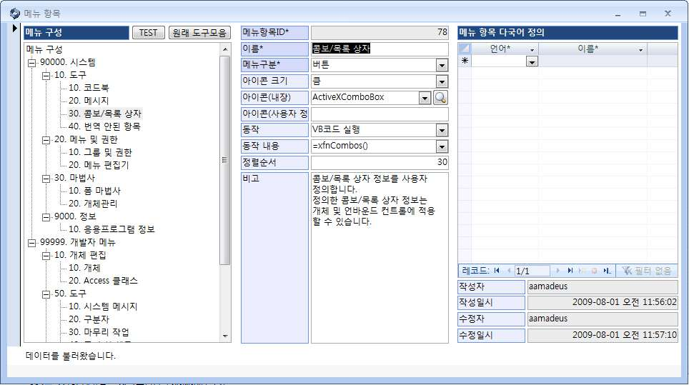 메뉴 및 권한 관리 기능 - 메뉴 편집기