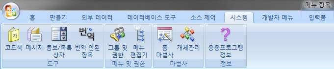 메뉴 및 권한 관리 기능 - 사용자 정의된 메뉴